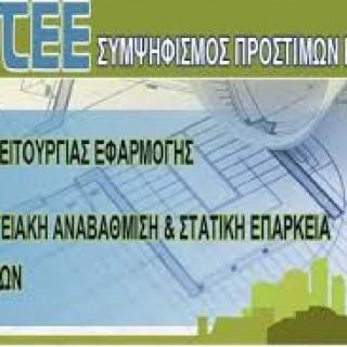 Συμψηφισμός προστίμων αυθαιρέτων με ενεργειακή ή στατική αναβάθμιση