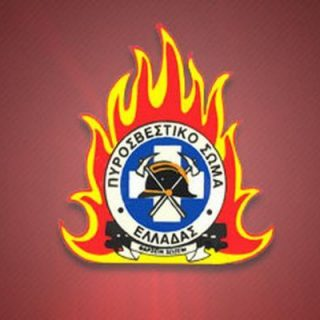 Χρήσιμα αρχεία Πυροσβεστικής υπηρεσίας