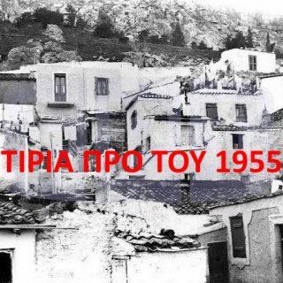 ΚΤΙΡΙΑ ΠΡΟ ΤΟΥ 1955