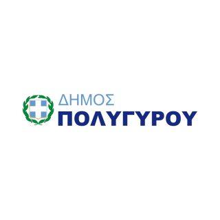 Υπηρεσία δόμησης Δήμου Πολυγύρου