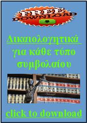 Εγγραφείτε για το δωρεάν ebook με τα δικαιολογητικά συμβολαίων